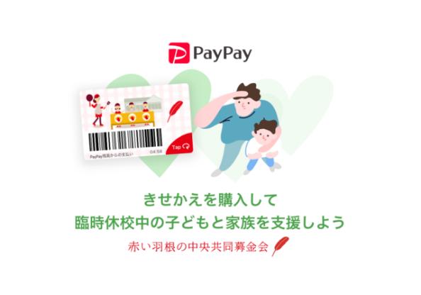 paypayによるご寄付