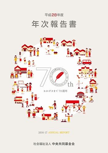 画像:中央共同募金会「平成28年度年次報告書」