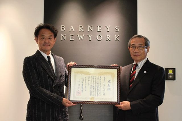 画像:株式会社バーニーズ ジャパンへ感謝状を贈呈
