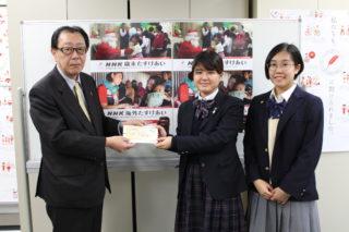 画像:全国高等学校家庭クラブ連盟より寄付金の贈呈