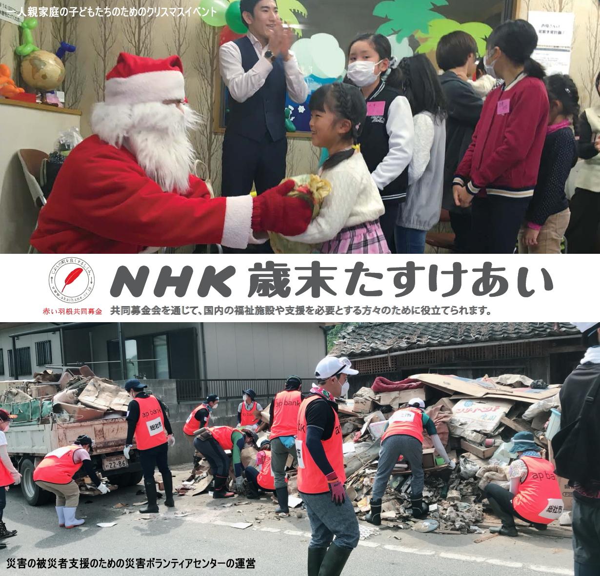 NHK歳末たすけあい